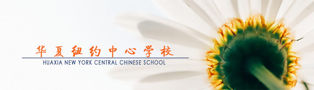 Huaxia New York Central Chinese School